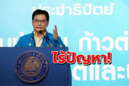 รูปข่าว 'จุรินทร์' มั่นใจรายชื่อ 7 รัฐมนตรีคุณสมบัติครบไร้ปัญหา!