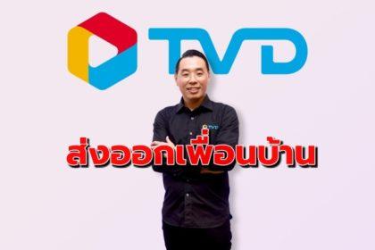 รูปข่าว ทีวีไดเร็คต่อยอดคอนเทนต์ค่ายเจเคเอ็น ชิมลางส่งออกตลาดเพื่อนบ้าน