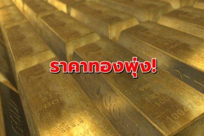 รูปข่าว จับตา! ราคาทองคำพลิกขาขึ้นพุ่งครั้งแรกในรอบ 3 ปี