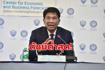 รูปข่าว ดัชนีเชื่อมั่นหอการค้าไทยเดือน พ.ค.ต่ำสุดรอบ 15 เดือน