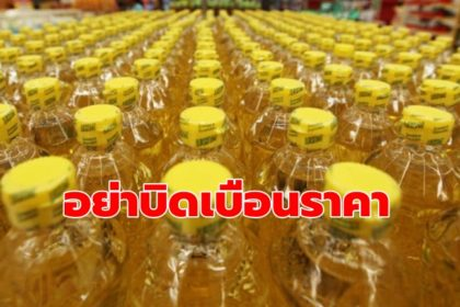 รูปข่าว งานเข้า!! คนไทยจ่ายเพิ่ม สั่งห้างเลิกดัมพ์ราคาน้ำมันปาล์ม จี้ต้องถึงมือเกษตรกรจริง