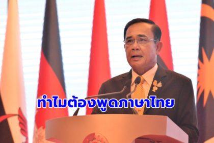 รูปข่าว แจงปมดราม่า! ทำไม 'บิ๊กตู่' พูดภาษาไทยในเวทีอาเซียน