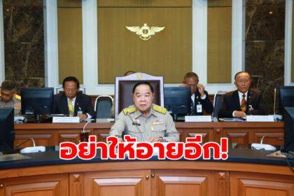 รูปข่าว 'บิ๊กป้อม' สั่งคุมเข้มประชุมอาเซียน กำชับห้ามซ้ำรอยอดีต!