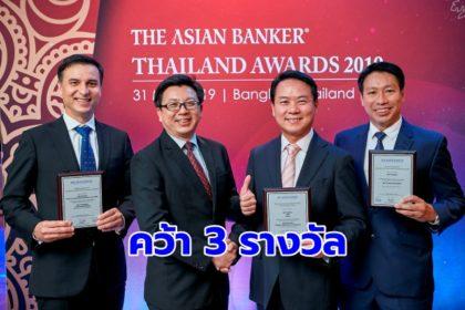 รูปข่าว 'ยูโอบี' คว้า 3 รางวัลสากล ขึ้นแท่น 'Best Foreign Retail Bank' 5 ปีติด