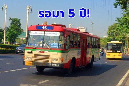 รูปข่าว คนกรุงเฮ! ครม.ไฟเขียวแผนฟื้นฟู 'ขสมก.' ถึงเวลาลุยจัดหารถเมล์ใหม่ 3,000 คัน