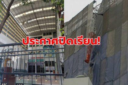รูปข่าว 'อัสสัมชัญ' ประกาศปิดโรงเรียน 1 วันหลังเครนถล่มทำนร.เจ็บ!