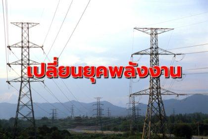 รูปข่าว เปลี่ยนสู่ยุค 'การเมืองภาคพลังงาน'