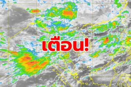 รูปข่าว เตือน! 34 จังหวัดเสี่ยงฝนตกถล่ม กทม.มีเมฆมาก-ฝนตกหนักบางแห่ง