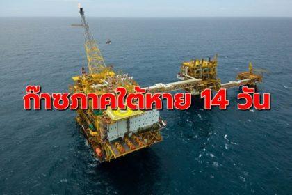 รูปข่าว เตรียมรับมือ 'ปิดซ่อม'  14 วัน 'ก๊าซฯ ภาคใต้' หาย 440 ล้านลบ.ฟุต/วัน
