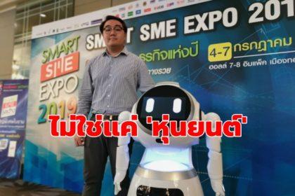 รูปข่าว 'ROBOT CAFE' ไม่ใช่จุดขายแค่หุ่นยนต์ แต่เพื่อ 'ดาต้า' ต่อยอดธุรกิจ 'เอ็ดดูเคชั่น สเปซ'
