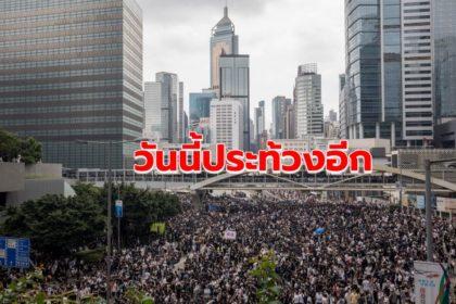 รูปข่าว ฮ่องกงจัดชุมนุมบ่าย 2 ครึ่งวันนี้ เพิ่มเป้าหมายไล่ผู้นำ