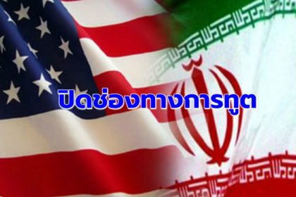 รูปข่าว 'อิหร่าน' กร้าวเลิกใช้การทูต วิจารณ์ 'ทรัมป์' ภัยคุกคามสันติภาพโลก