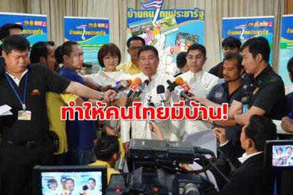 รูปข่าว 'ธนารักษ์' จับมือ 'ออมสิน-ธอส.' เปิดโครงการบ้านคนไทยประชารัฐ