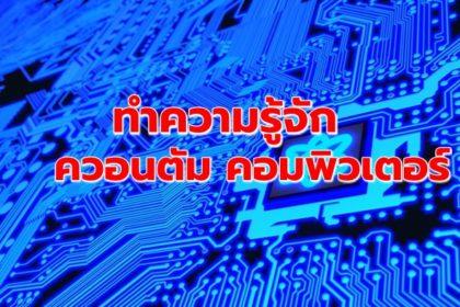 รูปข่าว ทำความรู้จัก 'ควอนตัม คอมพิวเตอร์'  เทคโนโลยีปฏิวัติโลก