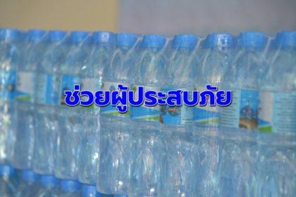 รูปข่าว 'ปตท.สผ.' ส่งน้ำดื่มผ่าน 'กรมทรัพยากรน้ำ' ช่วยเหลือผู้ประสบภัย