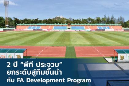 รูปข่าว 2 ปี  'พีที ประจวบ' ยกระดับสู่ทีมชั้นนำ กับ FA Development Program