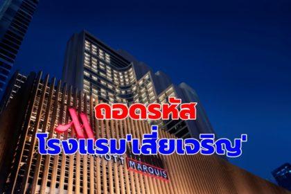 รูปข่าว แกะรอย!!พอร์ตโรงแรมเครือ 'เจริญ สิริวัฒนภักดี' กับเป้าหมายโรงแรมในมือกว่า 8,500 ห้อง