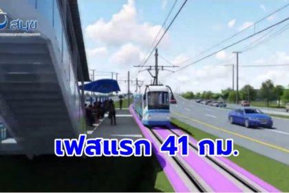 รูปข่าว เร่งสรุป 'โครงการรถไฟฟ้าภูเก็ต' เสนอ ครม. ตั้งเป้าเปิดวิ่งปี 67