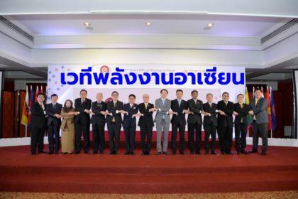 รูปข่าว ไทยชูร่วมมือ 4  ด้าน เวที 'SOME' พลังงานอาเซียน
