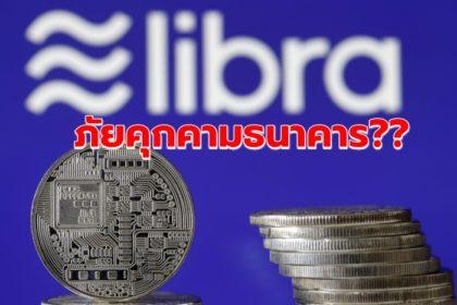 รูปข่าว ส่องเหตุผล 'ลิบรา' ภัยคุกคาม 'ธนาคาร' จริงหรือ