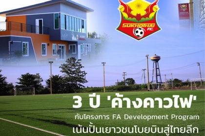รูปข่าว 'สุโขทัย' วางงบ FA Development Program พัฒนาสโมสร เน้นปั้นเยาวชนสู่ไทยลีก