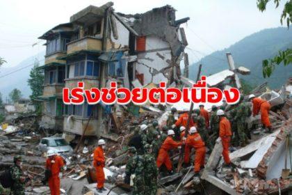 รูปข่าว (Update) จีนเพิ่มยอดเสียชีวิตเหตุแผ่นดินไหวเป็น 12 ราย บาดเจ็บมากกว่า 130 คน