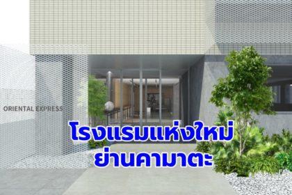 รูปข่าว เปิดตัวโรงแรม HOTEL ORIENTAL EXPRESS แห่งใหม่ในย่านคามาตะ