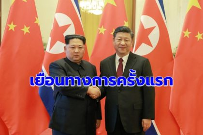 รูปข่าว จับตา 'สี จิ้นผิง' เยือน 'เกาหลีเหนือ' อย่างเป็นทางการครั้งแรก