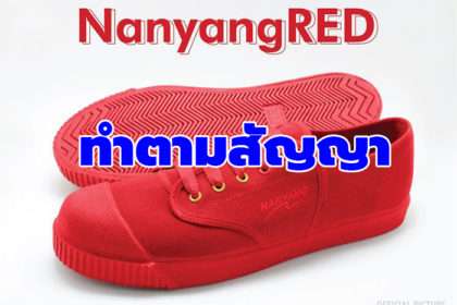 รูปข่าว ครั้งแรกในประวัติศาสตร์! 'นันยาง' ผลิต 'รองเท้าผ้าใบสีแดง' ฉลอง 'ลิเวอร์พูล'แชมป์ยุโรป