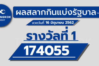 รูปข่าว ผลสลากกินแบ่งรัฐบาลประจำวันที่ 16 มิถุนายน 2562