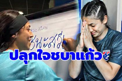 รูปข่าว เอาฤกษ์เอาชัย! 'มาดามแป้ง-มิรันดา' ปลุกใจแข้งสาวไทยก่อนบู๊สวีเดน