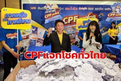 รูปข่าว CPFจัดหนัก!! 'แจกโชค 2 ชั้นกว่า18 ล้าน' แก่เกษตรกร