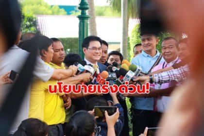 รูปข่าว 'จุรินทร์' ยันการแก้ไขรัฐธรรมนูญคือหนึ่งในนโยบายเร่งด่วน!