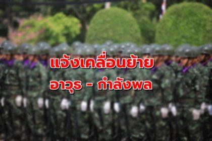รูปข่าว แจ้งเคลื่อนย้าย 'ธงชัยเฉลิมพล-อาวุธยุทโธปกรณ์' เข้ากรุง 24 ก.ค.นี้