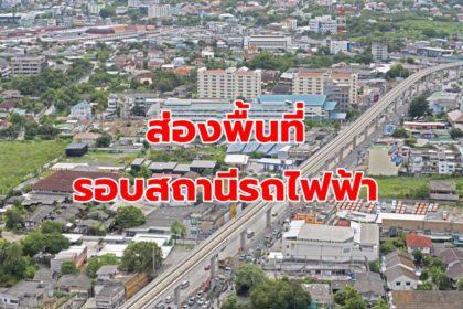 รูปข่าว จับตา! การพัฒนาพื้นที่รอบสถานีรถไฟฟ้า