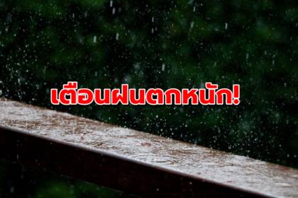 รูปข่าว 'ปภ.' ประกาศเตือนฝนตกหนักคลื่นลมแรง 17 – 22 ก.ค.นี้