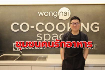 รูปข่าว 'วงใน' ต่อยอดธุรกิจ ผุด คอมมูนิตี้สำหรับคนรักอาหาร 'Wongnai Co – Cooking Space'