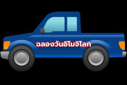 รูปข่าว 'ฟอร์ด' ดัน 'อิโมจิรถกระบะ' ฉลองวันอิโมจิโลก