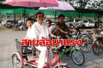 รูปข่าว จักรยานสามล้อ รับอานิสงส์สังคมสูงวัย โตสวนทางตลาดรวมนิ่ง 'ราชาไซเคิล' สบช่องลุยขึ้นผู้นำ