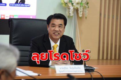 รูปข่าว 'สุริยะ' ลุยโรดโชว์ฟื้นเชื่อมั่น พร้อมดึง 4 บริษัทยักษ์ลงทุนไทย