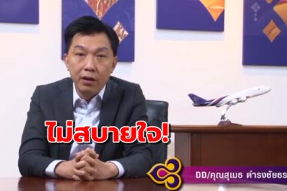 รูปข่าว ไม่สบายใจ! 'ดีดีการบินไทย' อัดคลิปเตือนสติพนักงานหลังเกิดดราม่าร้อน