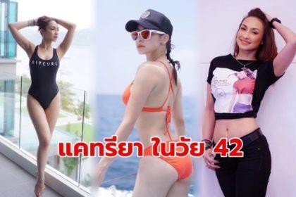 รูปข่าว เป๊ะมาก! ส่องหุ่น 'แคทรียา อิงลิช' ในวัย 42 ยังเซ็กซี่เหมือนเดิม