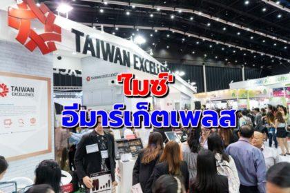 รูปข่าว ทีเส็บผุด 'Thai MICE Connect' แพลตฟอร์มเชื่อมไมซ์ทั่วไทย ด้วย 'อีมาร์เก็ตเพลส'