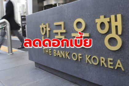 รูปข่าว 'แบงก์ชาติเกาหลีใต้' หั่นดอกเบี้ย รับผลกระทบ 'สงครามการค้า'