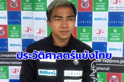 รูปข่าว แข้งไทยคนแรก! 'ชนาธิป' ซัดครบ 10 ประตูศึกเจลีก