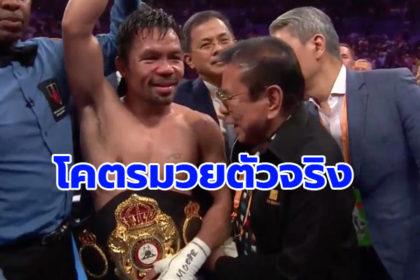 รูปข่าว แก่กว่า 10 ปี! 'ปาเกียว' ชนะแต้ม 'เธอร์แมน' ครองซูเปอร์แชมป์เวลเตอร์เวท