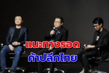 รูปข่าว เปิดแนวคิด 2 'กูรู' ในวันที่ค้าปลีกถูกดิสรัป แนะกลยุทธ์ปรับตัวสู่ 'นิวรีเทล' ทางรอด 'ค้าปลีกไทย'