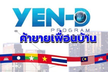 รูปข่าว 'พาณิชย์' จัด 'YEN-D Frontier ไทย-เวียดนาม' ดันผู้ประกอบการกลุ่ม 'จังหวัดสนุก' ค้าขายเพื่อนบ้าน