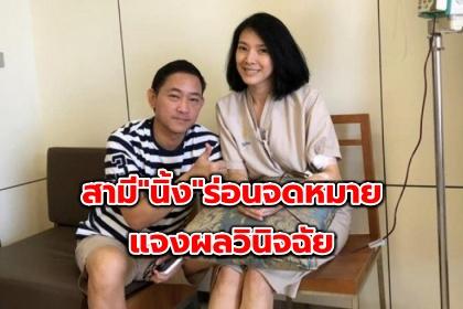 รูปข่าว ใหญ่ สามี นิ้ง กุลสตรี ร่อนจดหมาย แจงผลวินิจฉัยภรรยา ป่วยโรคไขกระดูกบกพร่อง
