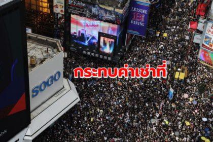 รูปข่าว 'ประท้วงฮ่องกง' จ่อกระทบ 'ค่าเช่า' พื้นที่ค้าปลีก